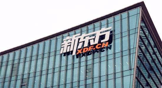 新东方在线IPO开启寡头竞争