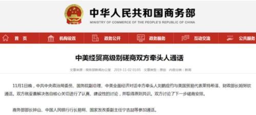 中美经贸高级别磋商取得原则共识 讨论了下一步磋商安排