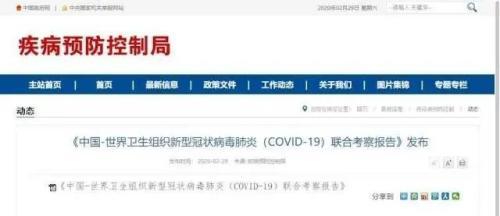 """中国-世卫联合调查发布:尚无空气传播报告,几乎人人易感!钟南山:不排除""""超级传播者""""存在"""